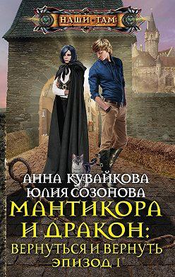 Анна Кувайкова - Мантикора и Дракон: Вернуться и вернуть. Эпизод I