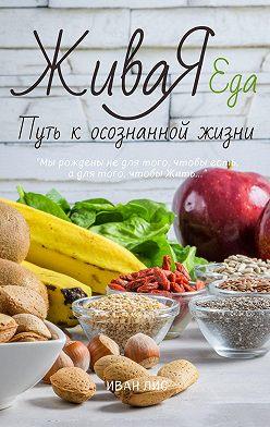 Иван Лис - Живая еда. Путь косознанной жизни