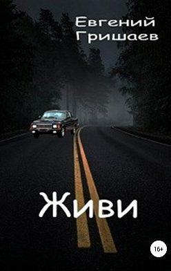 Евгений Гришаев - Живи