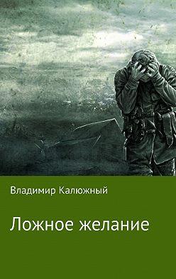 Владимир Калюжный - Ложное желание