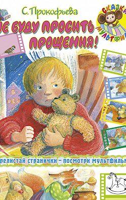 Софья Прокофьева - Не буду просить прощения (сборник)