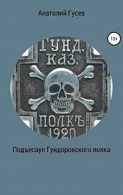 Анатолий Гусев - Подъесаул гундоровского полка