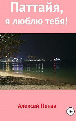 Алексей Пенза - Паттайя, я люблю тебя!