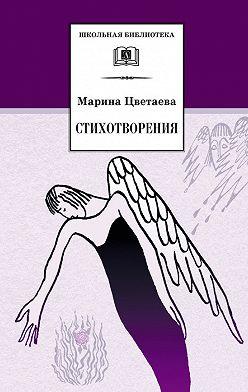 Марина Цветаева - Стихотворения