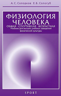 Алексей Солодков - Физиология человека. Общая. Спортивная. Возрастная. 6-е издание
