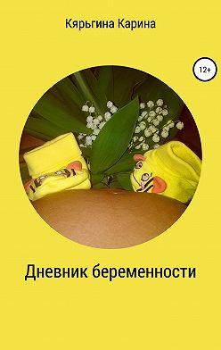 Карина Кярьгина - Дневник беременности