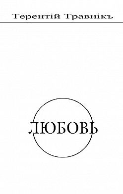 Терентiй Травнiкъ - Любовь. Духовная поэзия