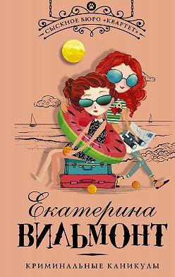 Екатерина Вильмонт - Криминальные каникулы