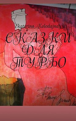 Ekaterina Kolodajnay - Сказки для Турбо