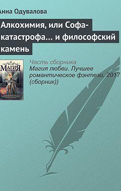 Анна Одувалова - Алкохимия, или Софа-катастрофа… и философский камень