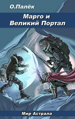 Олег Палёк - Марго и Великий Портал
