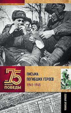 Андрей Сульдин - Письма погибших героев