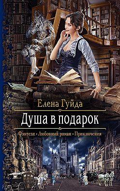 Елена Гуйда - Душа в подарок