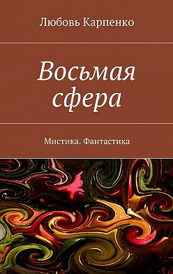 Любовь Карпенко - Восьмая сфера. Мистика. Фантастика