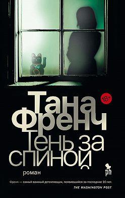 Тана Френч - Тень за спиной