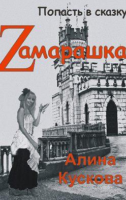Алина Кускова - Zамарашка