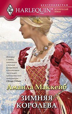 Аманда Маккейб - Зимняя королева