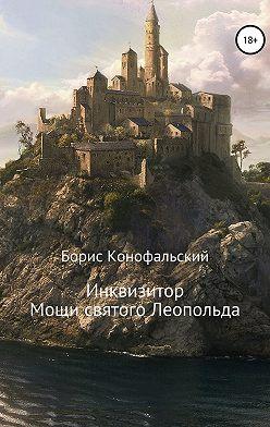 Борис Конофальский - Инквизитор. Мощи святого Леопольда