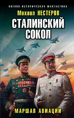 Михаил Нестеров - Сталинский сокол. Маршал авиации
