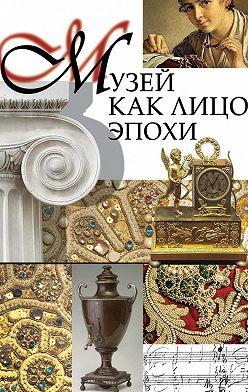 Сборник статей - Музей как лицо эпохи. Сборник статей и интервью, опубликованных в научно-популярном журнале «Знание – сила»