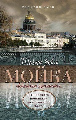 Георгий Зуев - Течет река Мойка. Продолжение путешествия… От Невского проспекта до Калинкина моста