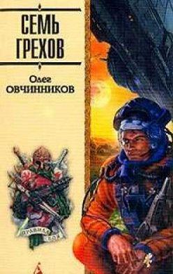 Олег Овчинников - Семь грехов радуги