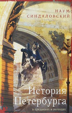 Наум Синдаловский - История Петербурга в преданиях и легендах