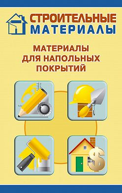 Илья Мельников - Материалы для напольных покрытий