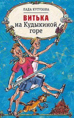 Лада Кутузова - Витька на Кудыкиной горе
