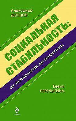 Александр Донцов - Социальная стабильность: от психологии до политики