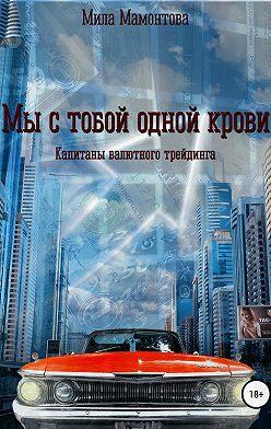 Мила Мамонтова - Мы с тобой одной крови