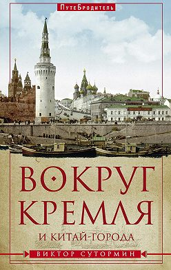 Виктор Сутормин - Вокруг Кремля и Китай-Города