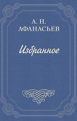 Александр Афанасьев - Стыдливая барыня