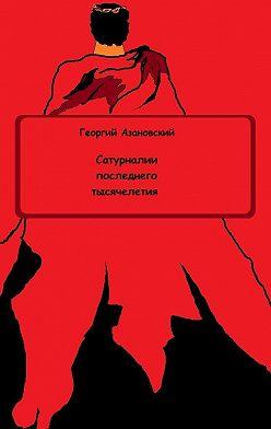 Георгий Азановский - Сатурналии последнего тысячелетия