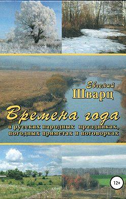 Евгений Шварц - Времена года