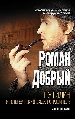Роман Добрый - Путилин и Петербургский Джек-потрошитель
