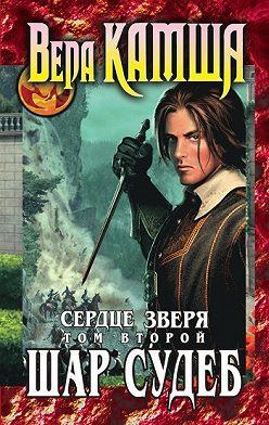 Вера Камша - Сердце Зверя. Том 2. Шар судеб