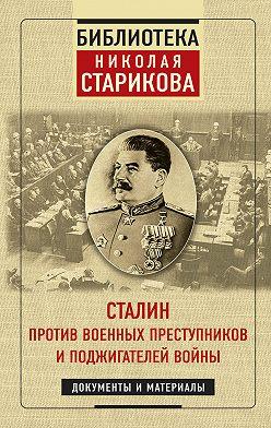 Николай Стариков - Сталин против военных преступников и поджигателей войны