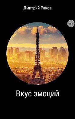 Дмитрий Раков - Вкус эмоций