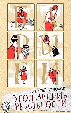 Алексей Волохов - Угол зрения реальности