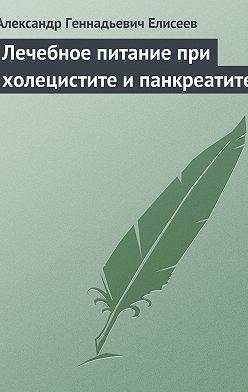 Александр Елисеев - Лечебное питание при холецистите и панкреатите