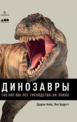 Даррен Нэйш - Динозавры. 150 000 000 лет господства на Земле