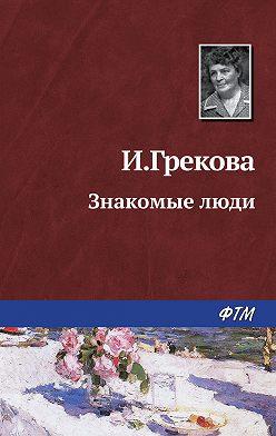 И. Грекова - Знакомые люди