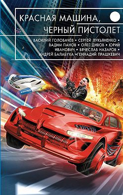 Олег Дивов - Красная машина, черный пистолет