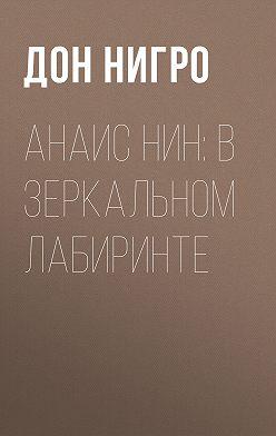 Дон Нигро - Анаис Нин: В зеркальном лабиринте