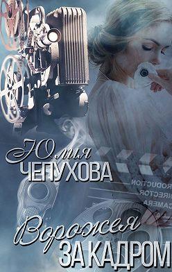 Юлия Чепухова - Ворожея за кадром