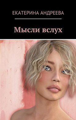 Екатерина Андреева - Мысли вслух
