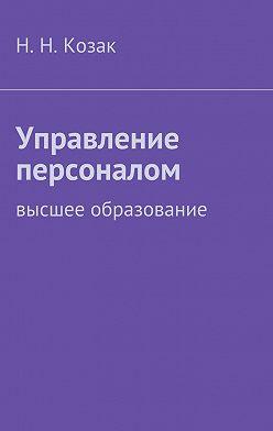 Н. Козак - Управление персоналом