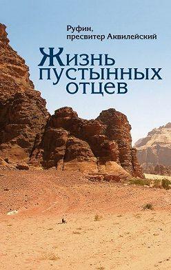 Руфин Аквилейский - Жизнь пустынных отцев