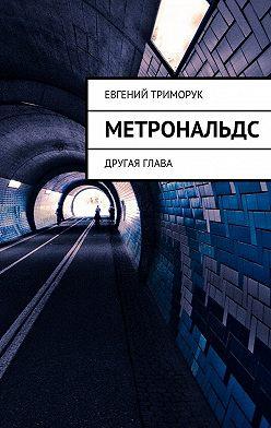 Евгений Триморук - Метрональдс. Другая глава